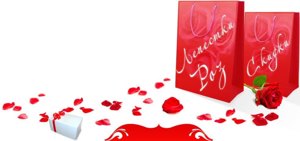 Пакет у лепестках роз